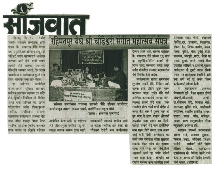in-media-of-Shri-Choundeshwari-Music-Festival-2006-II