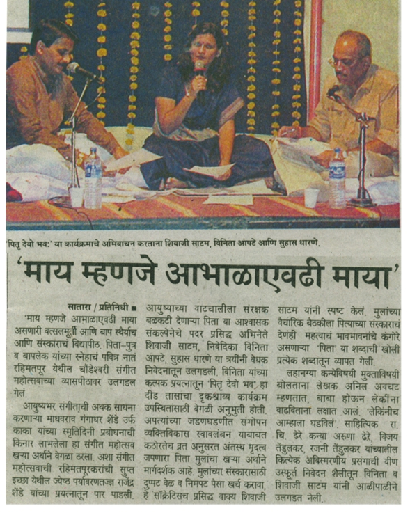 in-media-of-Shri-Choundeshwari-Music-Festival-2006-I