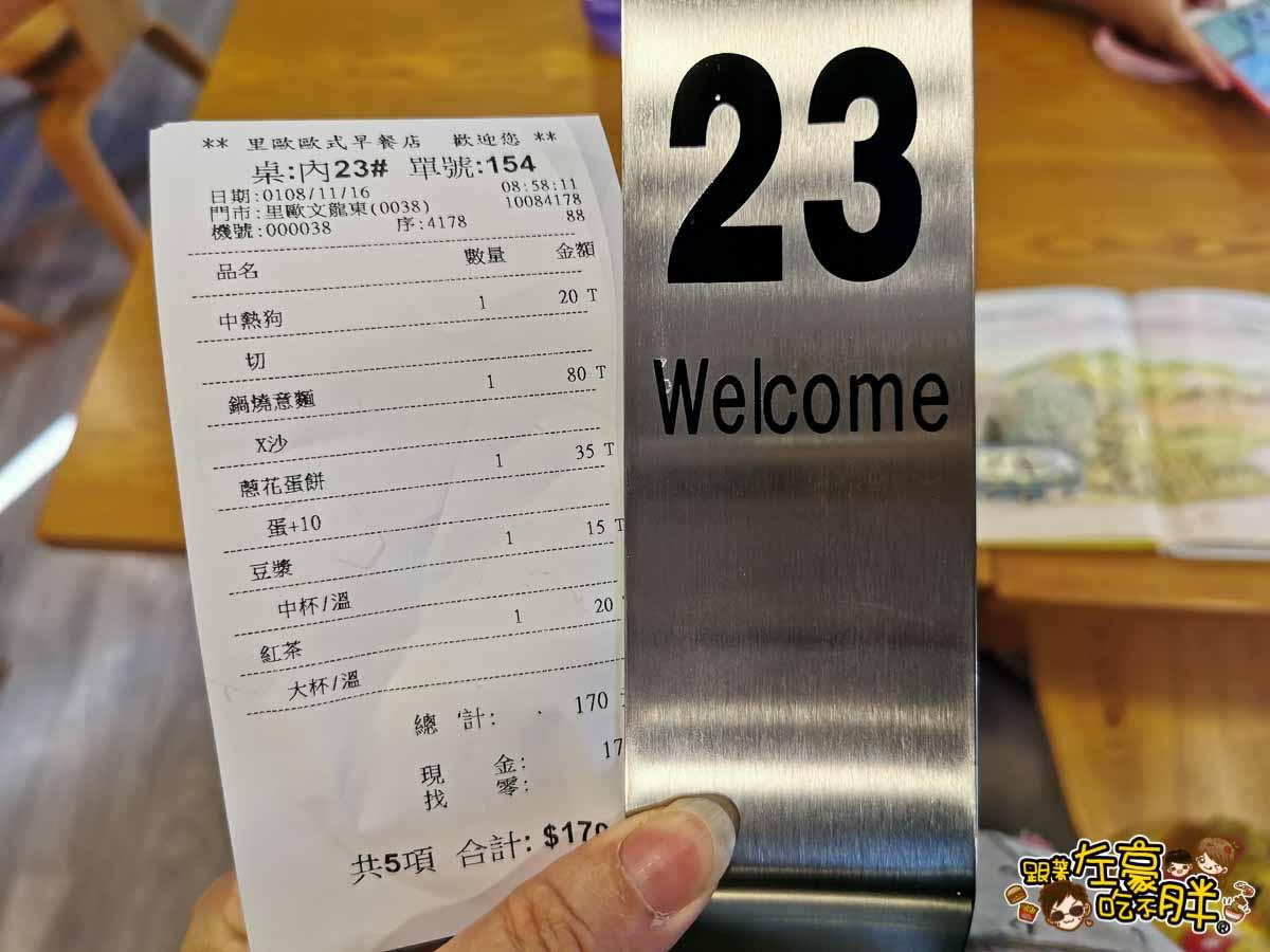 里歐歐式早餐(文龍東路店)-9