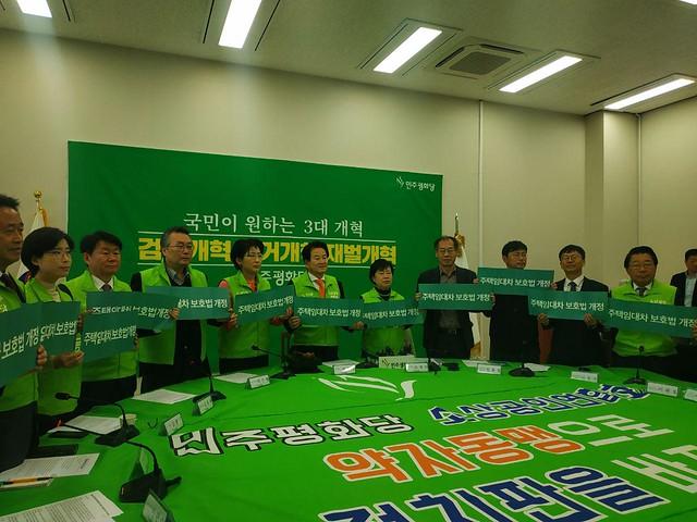 CC20191118_.민주평화당 주임법 지지선언