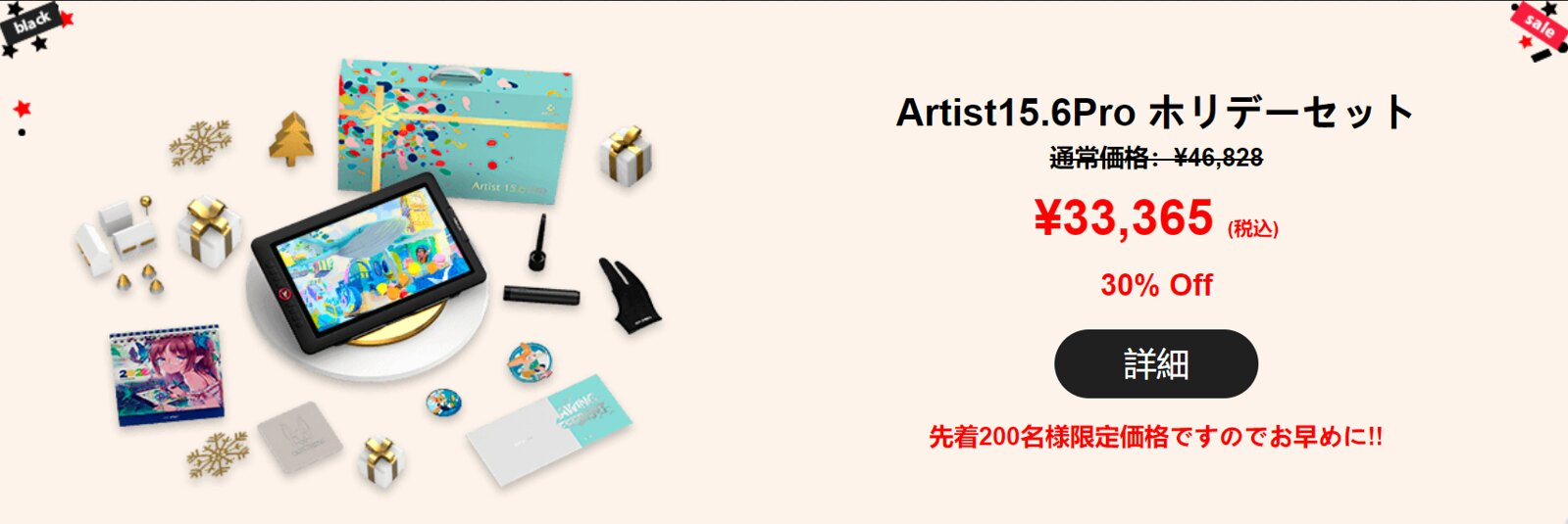液晶タブ Artist 15.6 Pro