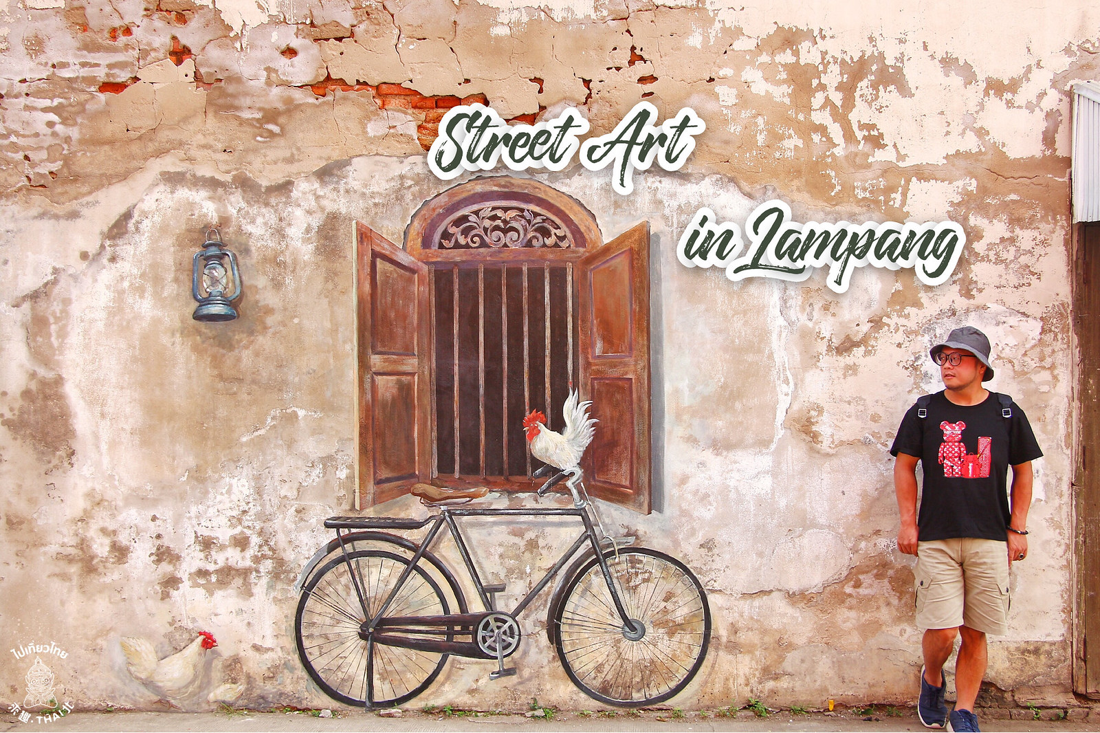 南邦文化彩繪街《Street Art in Lampang》