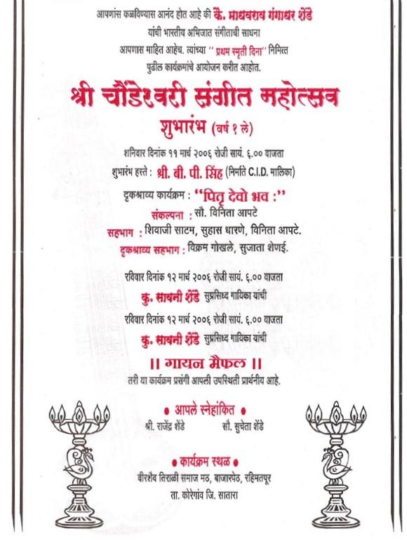 Invitation-Card 2006