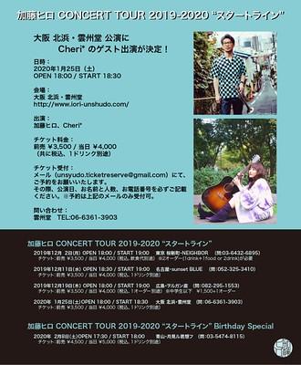加藤ヒロTOUR2019_大阪