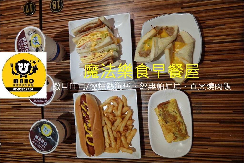 20191110_魔法樂食早餐屋 (40)