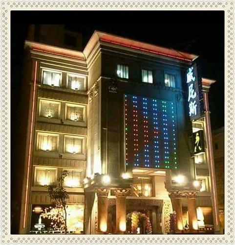 威尼斯精緻酒店 高雄便服禮服店