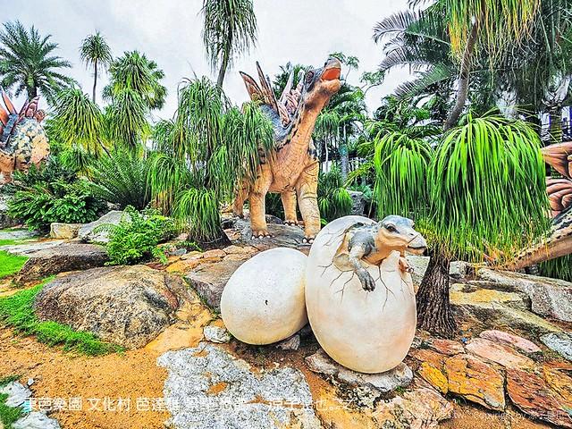 東芭樂園 文化村 芭達雅 景點 恐龍