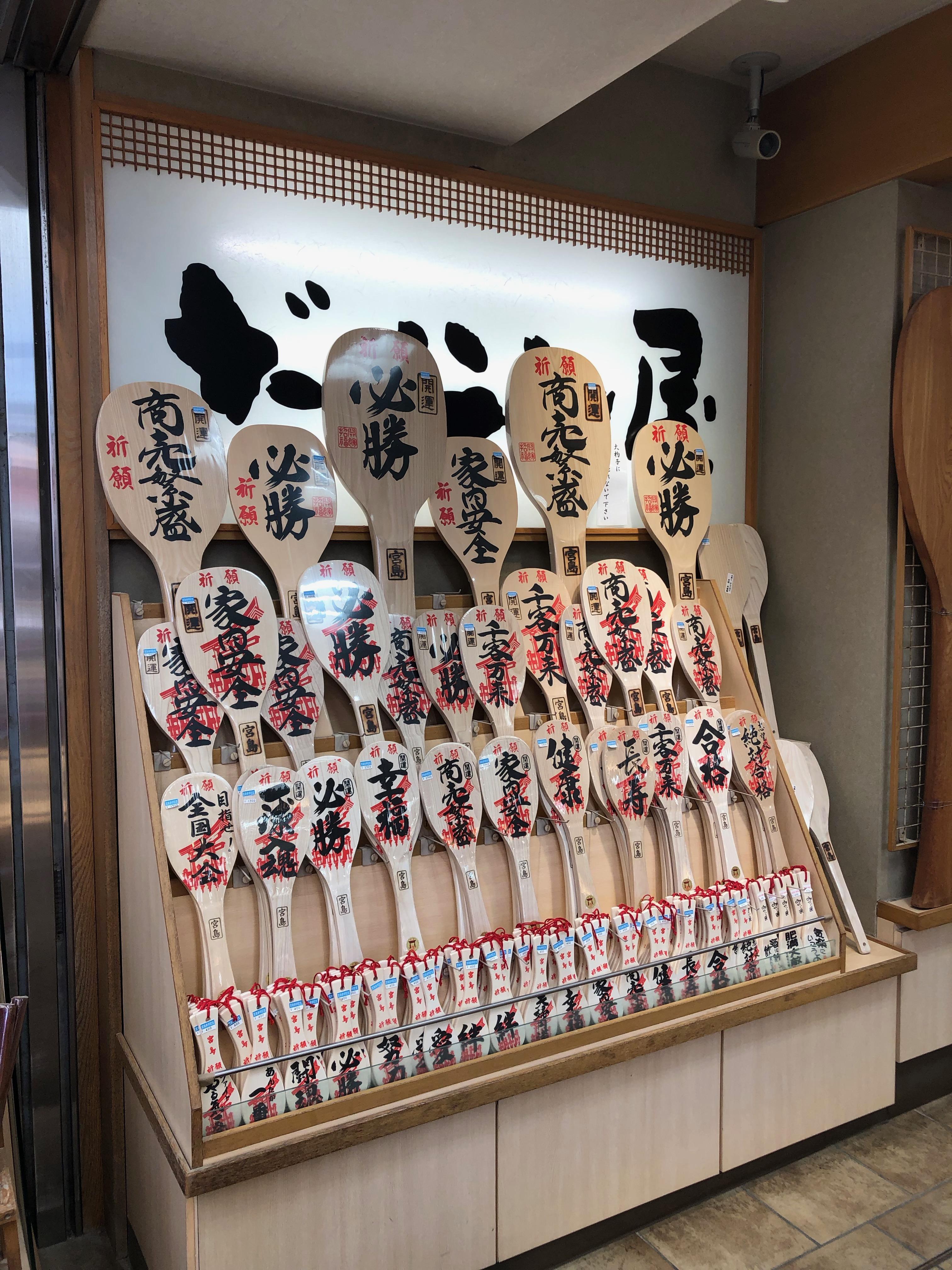 hiroshima paddles