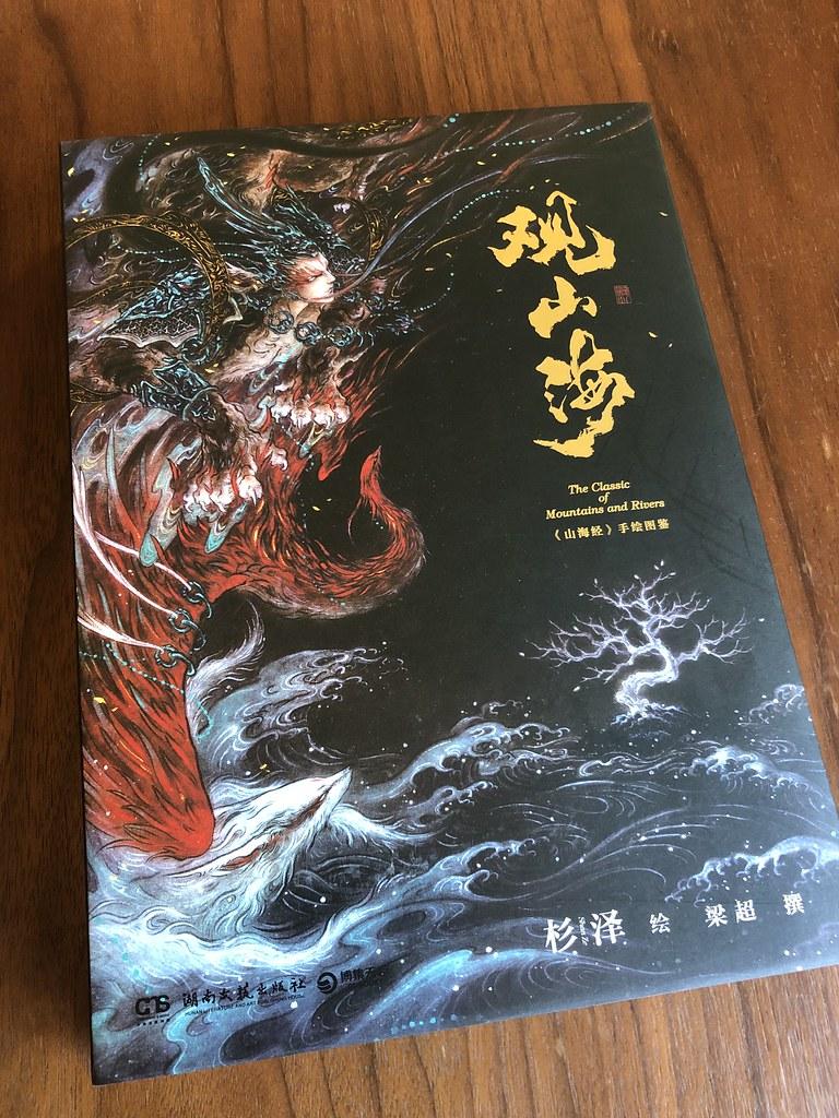"Fantasy Beasts from ""Guan Shanhai"""