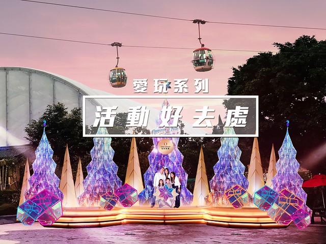 [聖誕好去處] 海洋公園聖誕全城HO HO HO (2019/2020年)
