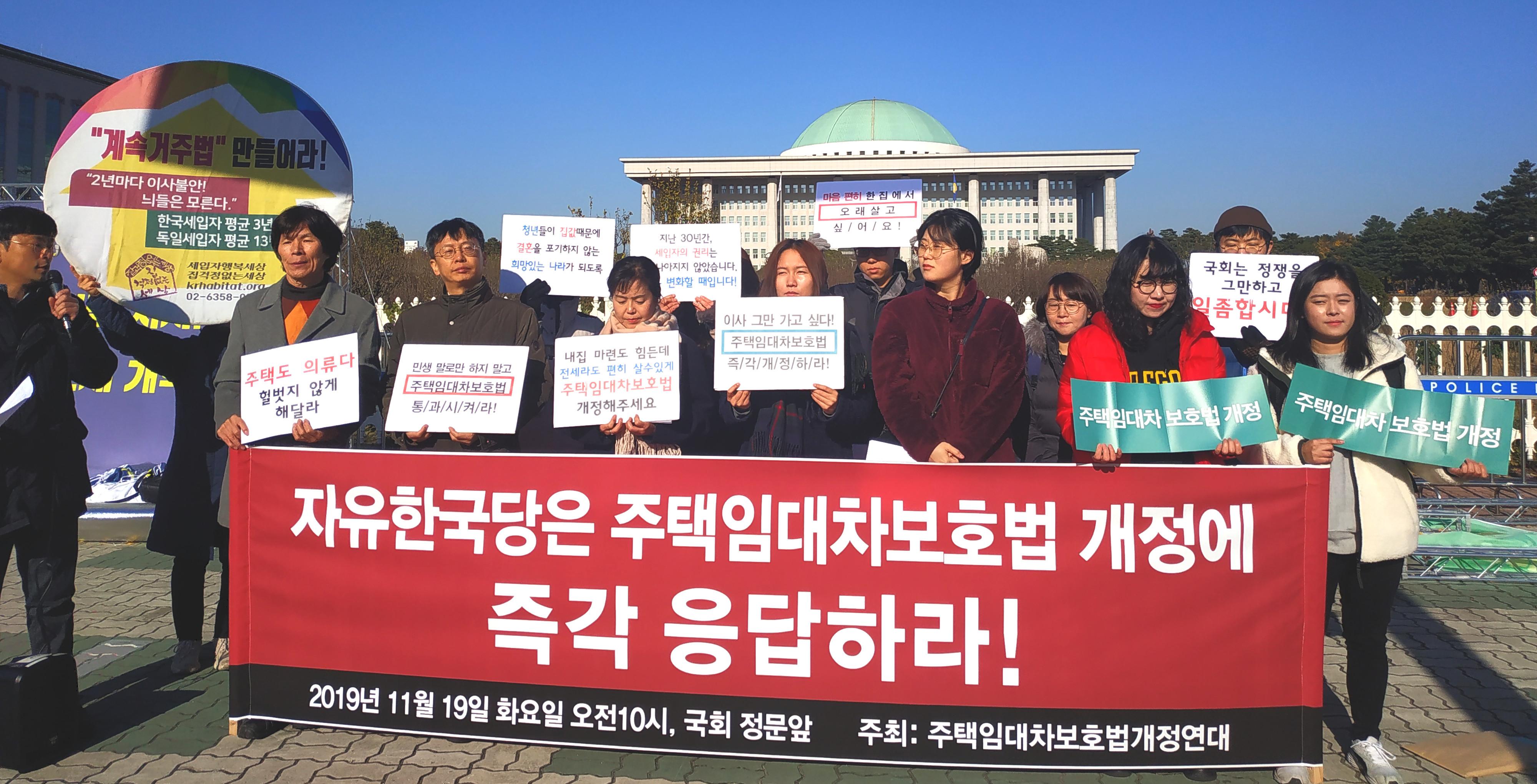 [기자회견] 자유한국당은 응답하라