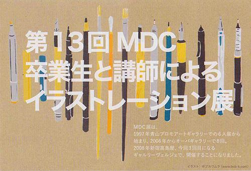 15_mdc_w500