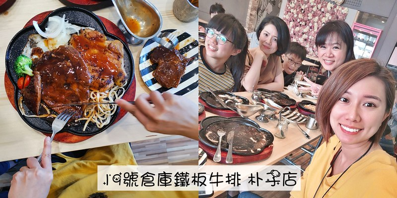 嘉義美食x朴子美食|19號倉庫鐵板牛排 朴子店