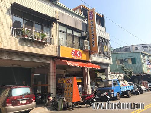 元香小吃店