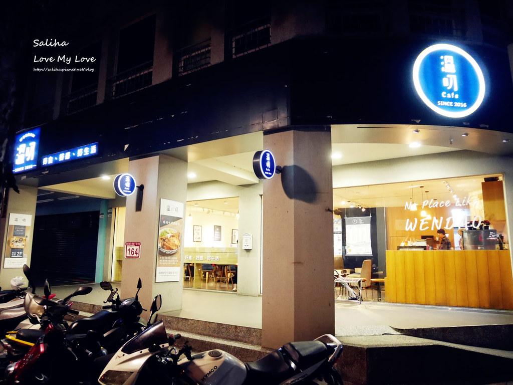台北不限時咖啡廳推薦溫叨Cafe下午茶義大利麵聚會 (1)