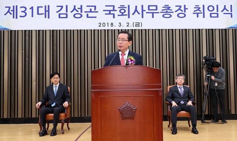 김성곤2018국회사무총장시절014