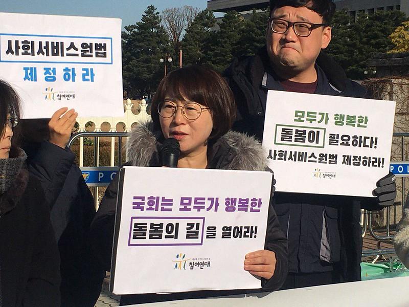SW20191119_기자회견_사회서비스원법제정촉구 (6)
