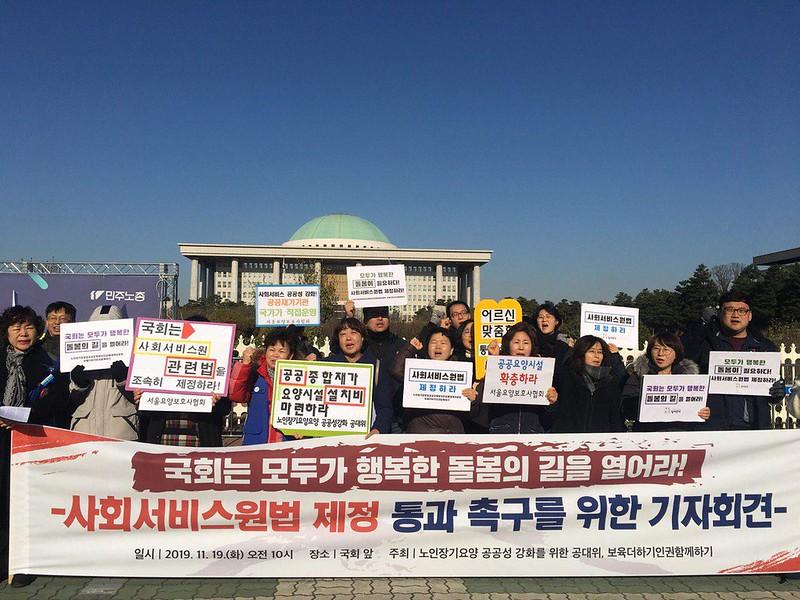 SW20191119_기자회견_사회서비스원법제정촉구 (3)