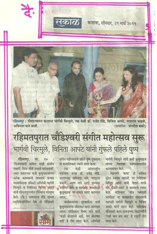 in-media-of-Shri-Choundeshwari-Music-Festival-2011-V