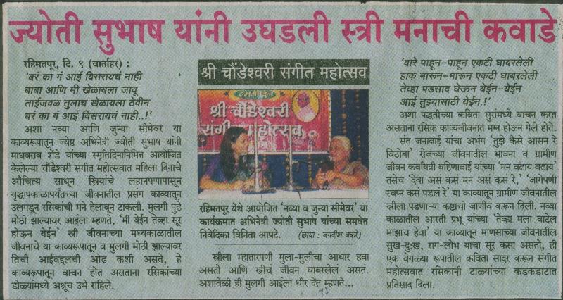 in-media-of-Shri-Choundeshwari-Music-Festival-2008-II