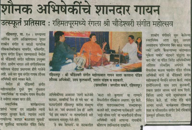 in-media-of-Shri-Choundeshwari-Music-Festival-2008-I
