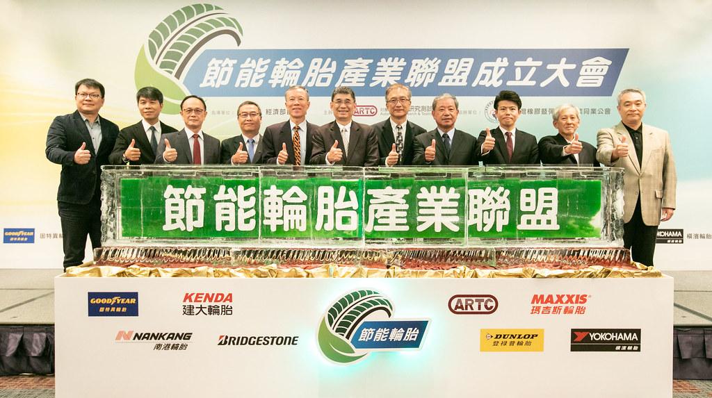 節能輪胎聯盟成立大會。圖片來源:車輛研究測試中心(ARTC)。