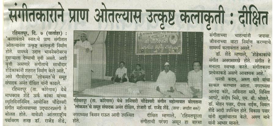 in-media-of-Shri-Choundeshwari-Music-Festival-2009-II