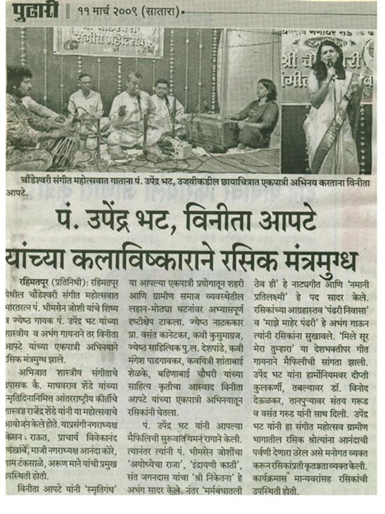 in-media-of-Shri-Choundeshwari-Music-Festival-2009-I