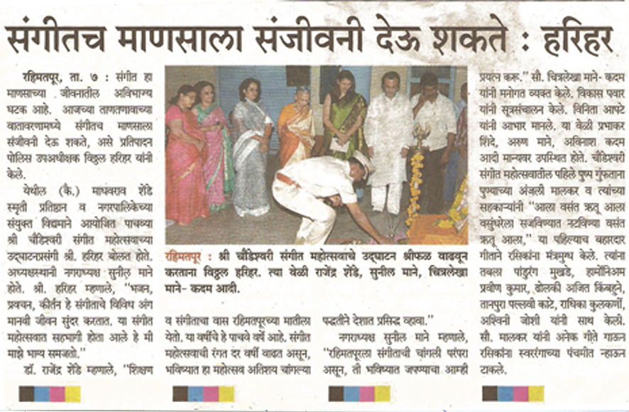 in-media-of-Shri-Choundeshwari-Music-Festival-2010-I