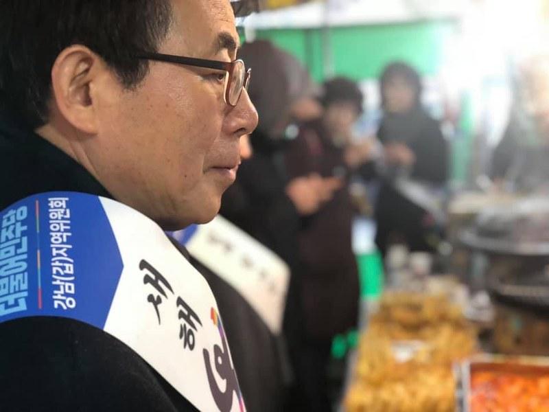 김성곤_민주당_강남갑지역위원회2019새해맞이005