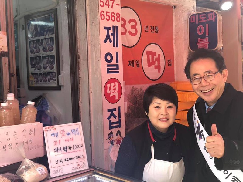 김성곤_민주당_강남갑지역위원회2019새해맞이004