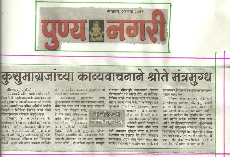in-media-of-Shri-Choundeshwari-Music-Festival-2011-VI