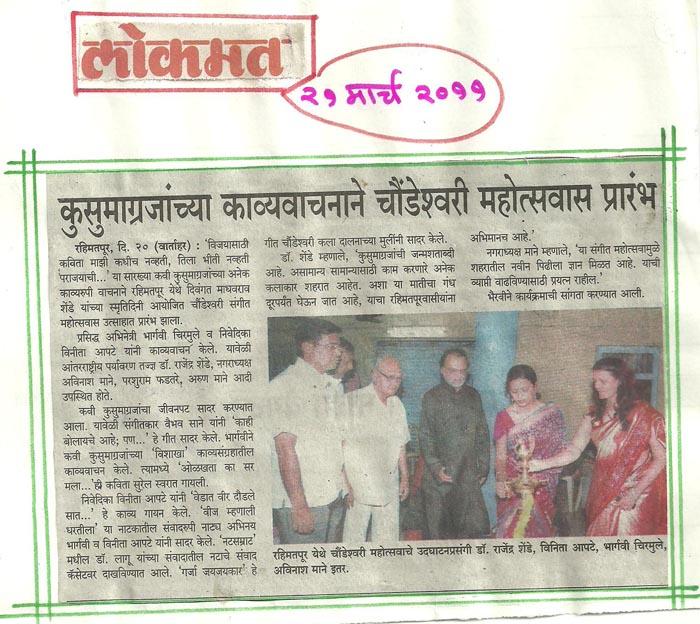in-media-of-Shri-Choundeshwari-Music-Festival-2011-IV