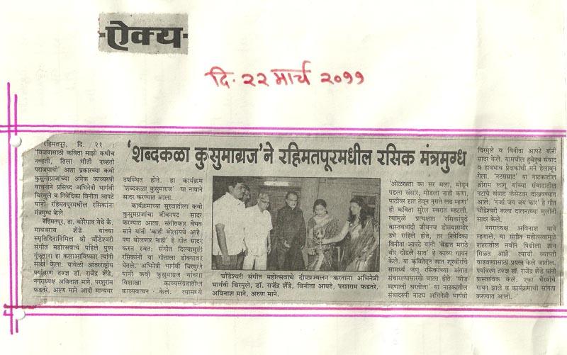 in-media-of-Shri-Choundeshwari-Music-Festival-2011-VII