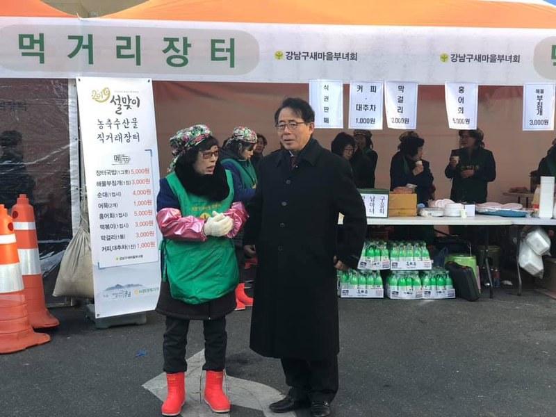 김성곤_민주당_강남갑지역위원회2019새해맞이008