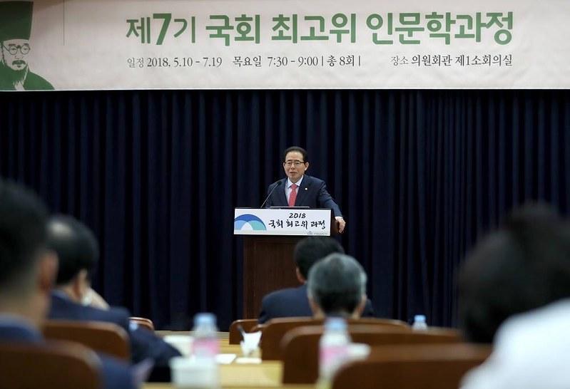 김성곤2018국회사무총장시절017