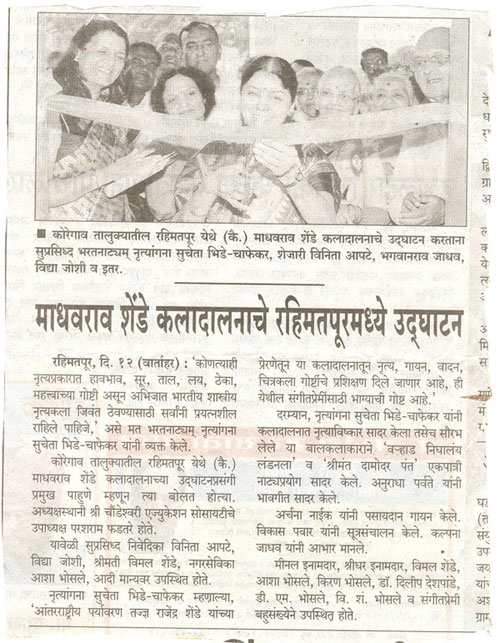 in-media-of-Shri-Choundeshwari-Music-Festival-2011-II