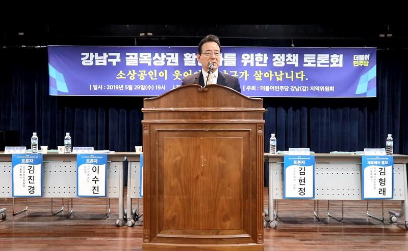 김성곤_민주당_강남갑지역위원회2019-05월_소상공인토론회002