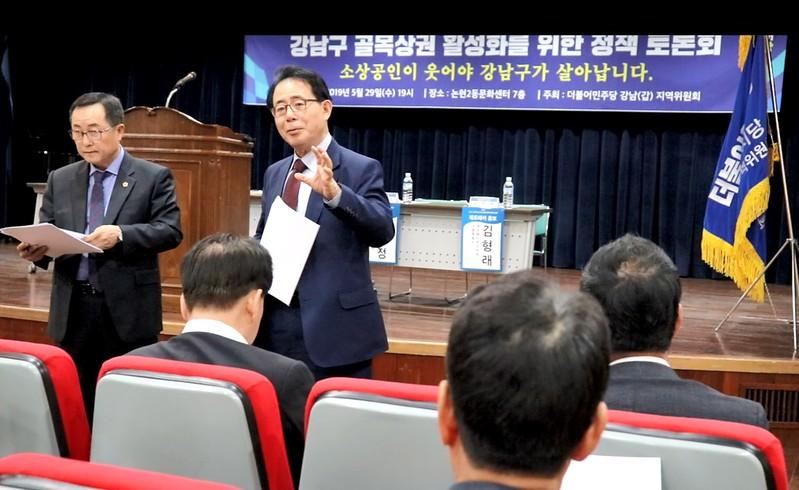 김성곤_민주당_강남갑지역위원회2019-05월_소상공인토론회001