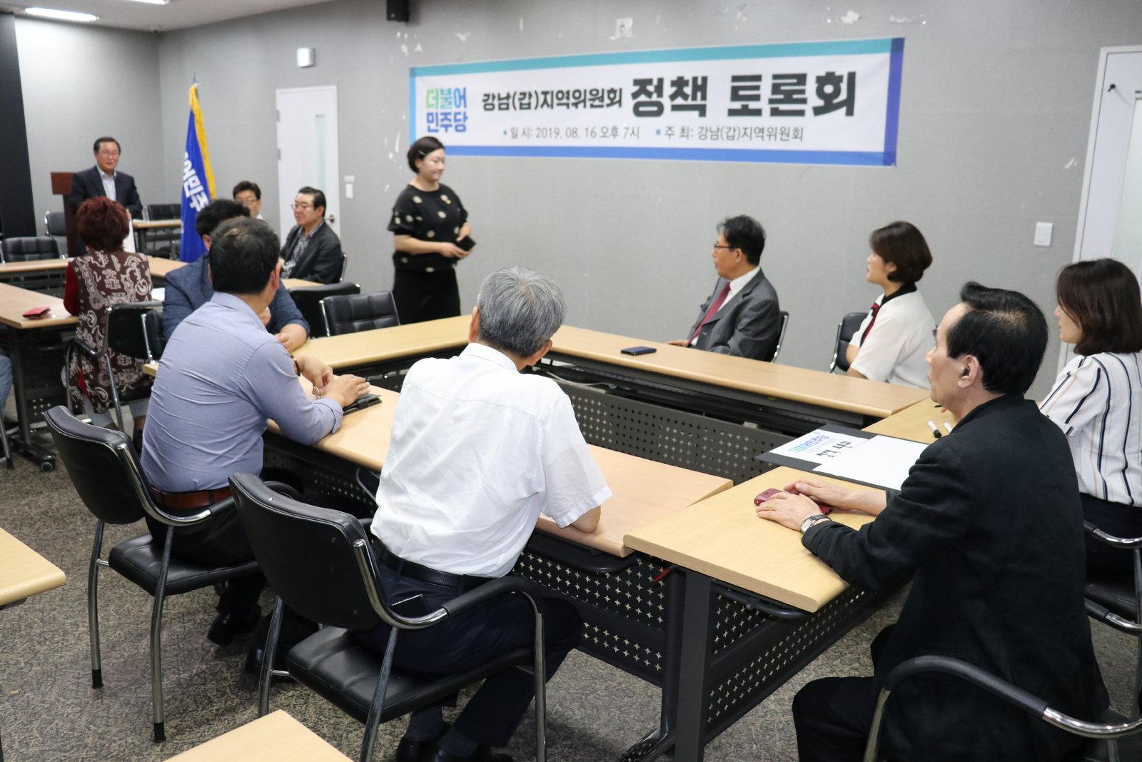 김성곤_민주당_강남갑지역위원회2019-08월_정책토론회001