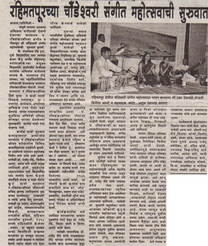 in-media-of-8th-Shri-Choundeshwari-Music-Festival-2013-V