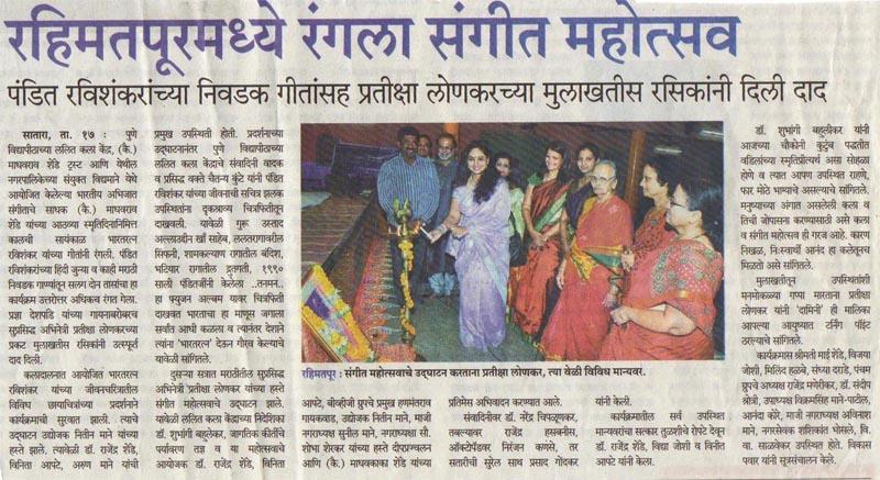 in-media-of-8th-Shri-Choundeshwari-Music-Festival-2013-VIII