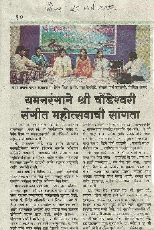 in-media-of-Shri-Choundeshwari-Music-Festival-2012-V