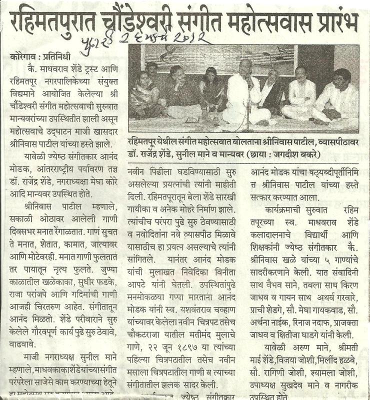 in-media-of-Shri-Choundeshwari-Music-Festival-2012-IV