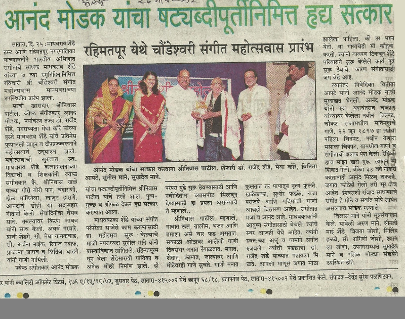 in-media-of-Shri-Choundeshwari-Music-Festival-2012-I