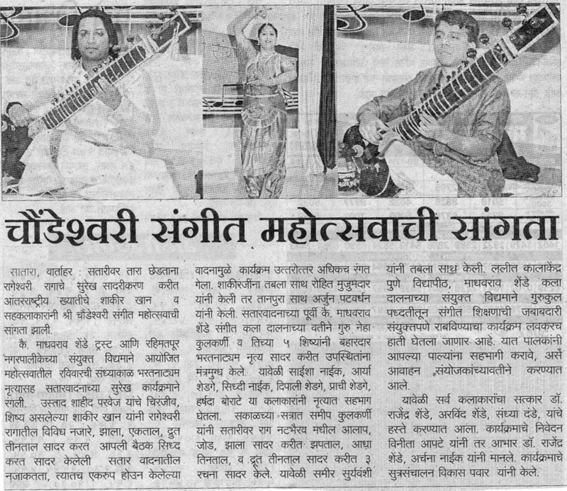 in-media-of-8th-Shri-Choundeshwari-Music-Festival-2013-III