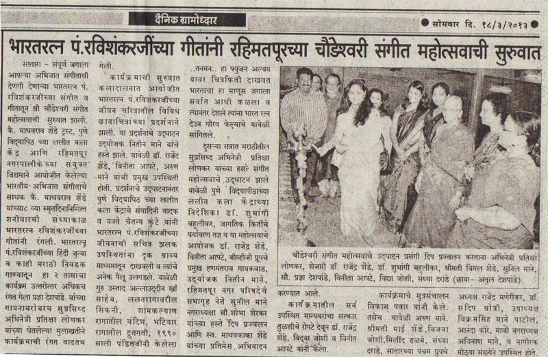 in-media-of-8th-Shri-Choundeshwari-Music-Festival-2013-I
