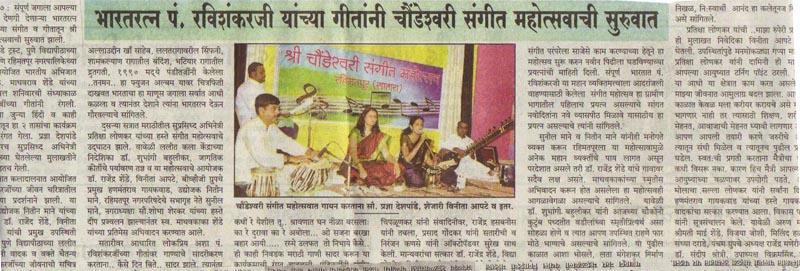 in-media-of-8th-Shri-Choundeshwari-Music-Festival-2013-VII