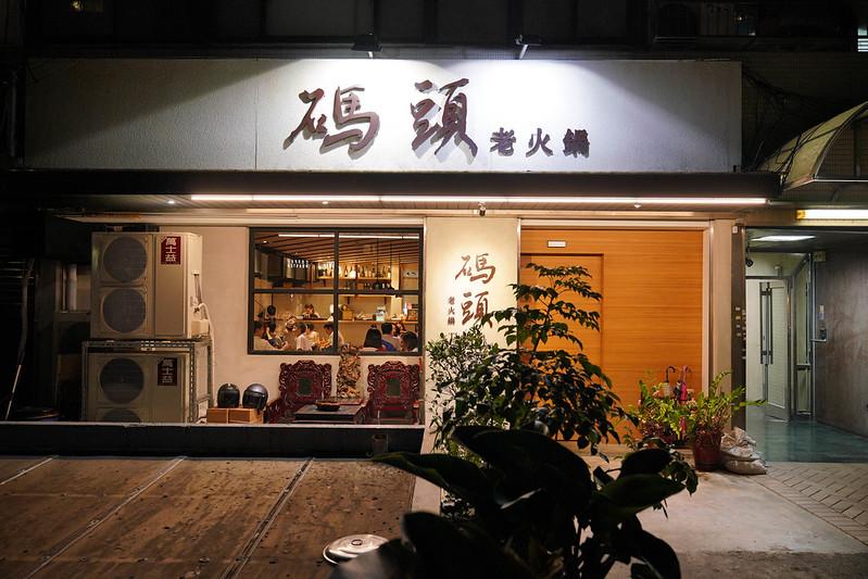 碼頭老火鍋 (46)