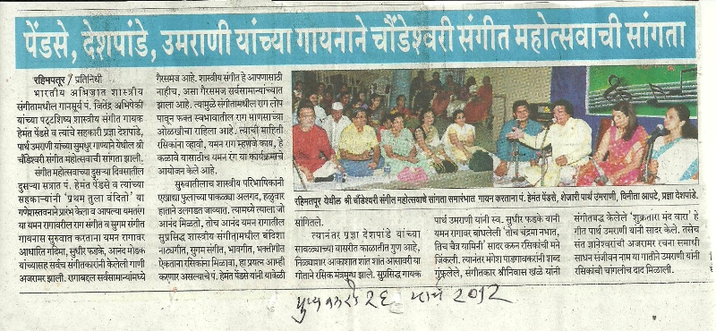 in-media-of-Shri-Choundeshwari-Music-Festival-2012-VI